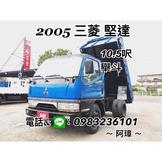 2005年 三菱 堅達 3.5噸貨車  標準10.5尺 / 舉斗 / 3噸半貨車 /10尺半貨車 / 舉斗貨車