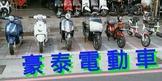 全新電動車,電動自行車