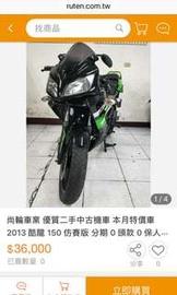 2013 酷龍 150