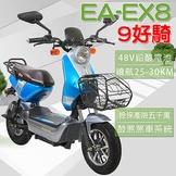 🏍【e路通】EA-EX8 48V 電動自行車新車全網價位總覽🏍