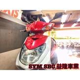 YAMAHA山葉 勁戰2代(2008.04出廠)益隆車業 嚴選二手車 優質 二手 中古 重型機車(可車換車.分期.刷卡)