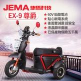 🏍【JEMA 捷馬科技】EX-9 尊爵 48V鉛酸 LED超亮大燈(斷電系統 三輪車 電動車)新車全網價位總覽🏍