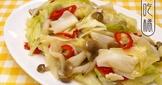 酸辣菇菇炒白菜 ◆華麗風高麗菜 9