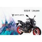 『捷生車業』Yamaha  MT-07  紅牌 黃牌 重型機車   分期優惠專案 MT07
