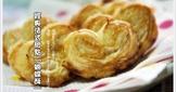 簡單速成經典法式甜點蝴蝶酥