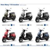 12月購車辦到好 光陽 KYMCO new Many 110cc noodoe旗艦版 手機車聯網 全新魅力機車 汰舊換新