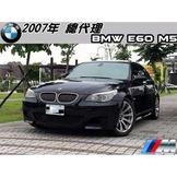 2007年  BMW M5 E60 總代理 內外水水水 可全額貸款 快來電預約試乘唷!