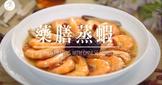Gf料理 # 藥膳蒸蝦 [年菜必備]
