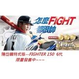 三陽  六代 FIGHTER 150 6代*『益隆車業』*【SYM經銷商 】