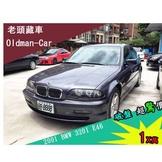 【老頭藏車 】2001 BMW E46 320I 稀有2.2內外裝超漂亮 換檔不頓挫 低速不抖動 絕對市場最漂亮 非E90 E92 E93 M3