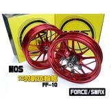 【麻糬Moto精品改裝】FORCE/SMAX 13吋 鍛造輪框 10爪 /14爪 鍛框 MOS部品