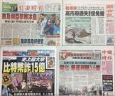 107年6月23日台灣各報頭條速報