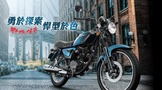 🏍【SYM 三陽】野狼傳奇 125 碟煞新車全網價位總覽🏍