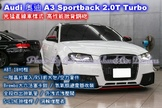 『Lance嚴選中古車 / 二手車』2005 AUDI A3 Sportback 2.0T 白 精品改