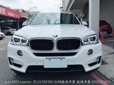 ×崧誠嚴選×2015 BMW X5 xDrive25d 免鑰 一手 原漆 柴油