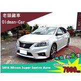 【老頭藏車 】2016 Nissan Super Sentra Aero 旗艦版 僅跑2萬 錯過不再