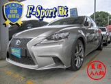 LEXUS IS300h 2014年 棕色系