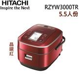 【HITACHI 日立】日本原裝5.5人份鍛鑄鐵釜壓力IH電子鍋(RZYW3000TR)