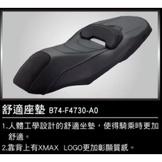 YAMAHA 山葉 原廠 X-MAX300 舒適坐墊