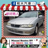 Nissan 日產 / Sentra HV 新好男人 / 天窗 / 電動座椅 / 恆溫 / 雙安 / 便宜代步車 / 新手練習車