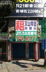 楠梓火車站▲店面