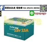 凱歌趴趴走 電動車 (KS STORE) ebike battery 電動車 鉛酸電池 12v 15A