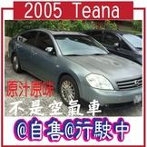 Nissan 2005 Teana   2.0L  內裝2.0頂級I-key款 雙區恆溫 電動椅3組記憶 天窗 @自售