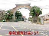 楊梅高中台66線中山高梅高路別墅