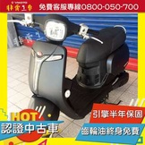 光陽 MANY-Fi 125黑 2014【重新保養有保固】【中古二手機車】