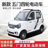 電動四輪車成人電動汽車新款電動車家用把式四輪電動車老年代步