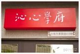 沁心學府-成大商圈,安全便利舒適獨立套房