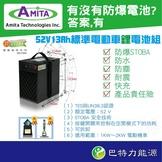 (有量科技)安全防爆STOBA技術52V13Ah電動車鋰電池【巴特力】
