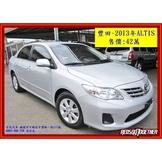 【全民汽車】2013年豐田/ALTIS/手自排/1.8