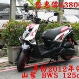 中古機車 山葉 BWS 125cc