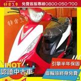 光陽 GP 125 紅白 2006【重新保養有保固】【中古二手機車】