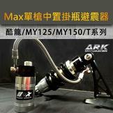 方舟車業 –【Max 單槍中置掛瓶避震器】仿賽、NK酷龍、My125/150、T1、T2