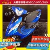 三陽 Z1 125 藍 2016【重新保養有保固】【中古二手機車】