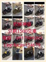 Yamaha bws125滿18免保人免頭款1500元交車