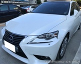 (放心購) LEXUS IS300H 14款 預約賞車0975195969