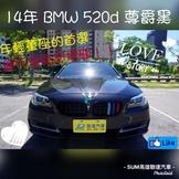 14年 BMW 520d 2.0L
