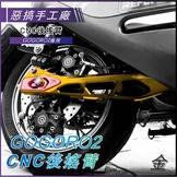 Q3機車精品 惡搞手工廠 GOGORO2 強化搖臂 金色 排骨 後搖臂 適用 GGR2 狗肉2 GOGORO 2