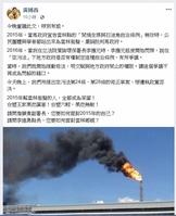談修空汙法 黃國昌:詹順貴如何面對2015年的自己?