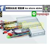 凱歌趴趴走 電動車 (KS STORE) ebike part parts controller 控制器 350w 500w 800w 1200w 1500w 2000w 3000w