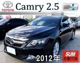 12年 Toyota 豐田 Camry 冠美麗 2.5 Hybrid 油電 定速 快撥 過件率高 可貸84期 增貸20萬