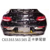 <Q寶貝> BENZ C63.E63.S63.S65 專用 碳纤尾管 尾飾管 正卡夢 歡迎洽詢