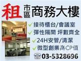 [彈性規劃]新竹市區商務中心大樓辦公室(房屋編號:CC307040)