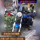 光陽 AIR 150cc ABS版 [ 新連進機車行 ] 非 MY MINI KTR MSX