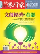 台灣銀行家/全球經濟脫困解方