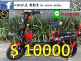 (KS STORE) 電動車 二手 全新ebike brand new and 2nd hand Ebike parts and accessories