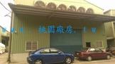 龍潭區中興路天車廠房倉庫[建150坪]